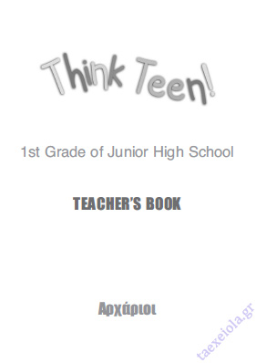 Αγγλικα Α Γυμνασιου Αρχαριοι Teacher's Book