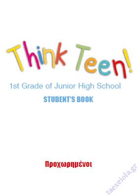 Αγγλικα Α Γυμνασιου Προχωρημενοι Students Book