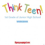 Αγγλικά Α΄ Γυμνασίου Προχωρημένοι – WorkBook