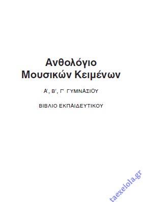 Ανθολόγιο Μουσικών Κειμένων Α΄, Β΄, Γ΄ Γυμνασίου Βιβλίο Καθηγητή