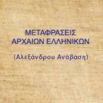 Μεταφράσεις Αρριανού- Αλεξάνδρου Ανάβαση Γ΄ Γυμνασίου