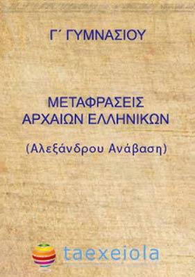 Αρριανου Αλεξανδρου Αναβαση Γ Γυμνασιου