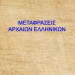 Μεταφράσεις Αρχαίων Β΄ Γυμνασίου