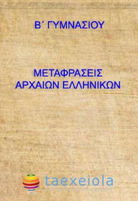 Μεταφραση Αρχαιων κειμενων Β Γυμνασιου