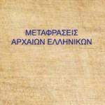 Μεταφράσεις Αρχαίων Γ΄ Γυμνασίου