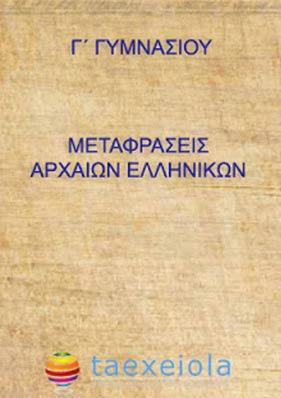 Μεταφραση Αρχαιων κειμενων γ Γυμνασιου