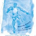 Φυσική Αγωγή Α΄ Γυμνασίου – Βιβλίο Εκπαιδευτικού