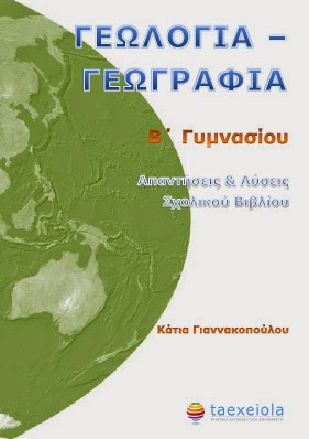 Γεωλογια - Γεωγραφια Α Γυμνασιου Λυσεις Βιβλιου