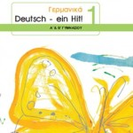 Γερμανικά Α΄ – Β΄ Γυμνασίου – Βιβλίο Μαθητή