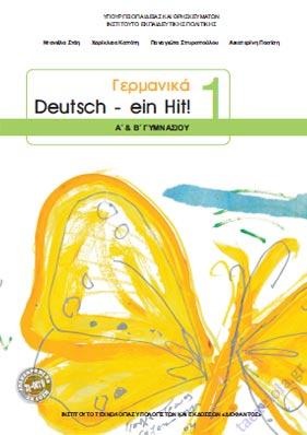 Γερμανικα Α Β Γυμνασιου Βιβλιο Μαθητη