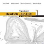 Γερμανικά Α΄ Γυμνασίου – Βιβλίο Εκπαιδευτικού