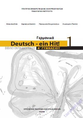 Γερμανικά Β΄ Γυμνασίου - Βιβλίο Εκπαιδευτικού