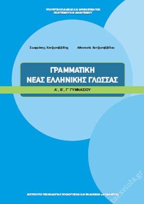 Γραμματικη Νεας Ελληνικης Γλωσσας Α Β Γ Γυμνασιου