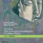 Ιστορία της Αρχαίας Ελληνικής Γραμματείας Α΄, Β΄, Γ΄ Γυμνασίου – Βιβλίο