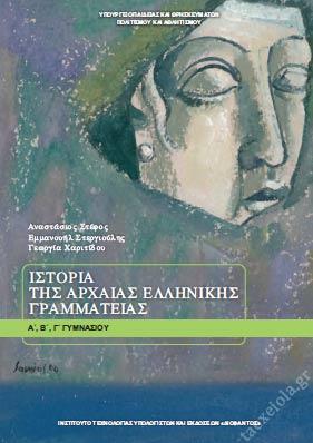 Ιστορια της Αρχαιας Ελληνικης Γραμματειας Α Β Γ Γυμνασιου Βιβλιο Καθηγητη