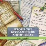 Ιστορία της Νεοελληνικής Λογοτεχνίας Α΄, Β΄, Γ΄ Γυμνασίου
