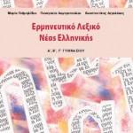 Ερμηνευτικό Λεξικό Νέας Ελληνικής Γλώσσας Α΄, Β΄, Γ΄ Γυμνασίου