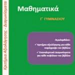 Μαθηματικά Γ΄ Γυμνασίου Κριτήρια Αξιολόγησης – Διαγωνίσματα