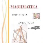 Μαθηματικά Γ΄ Γυμνασίου Σημειώσεις & Ασκήσεις