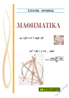Μαθηματικα Γ Γυμνασιου Σημειωσεις Ασκησεις