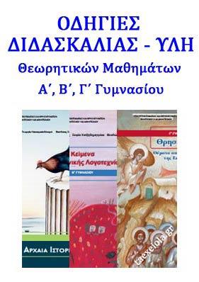 Οδηγίες Διδασκαλίας - Ύλη Θεωρητικών Μαθημάτων Α, Β, Γ Γυμνασίου 2015-2016