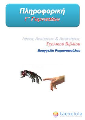 Πληροφορικη Γ Γυμνασιου Λυσεις Ασκησεων Απαντησεις Σχολικου βιβλιου
