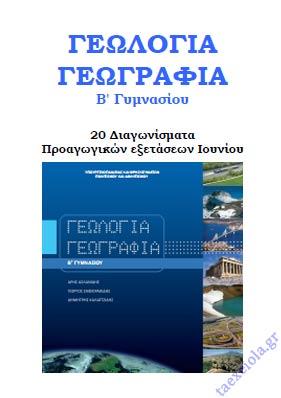 Θεματα - Διαγωνισματα Γεωλογιας - Γεωγραφιας Β Γυμνασιου
