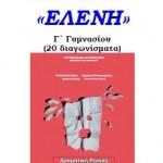 Θέματα Εξετάσεων Ευριπίδου Ελένης Γ΄ Γυμνασίου – 20 Διαγωνίσματα
