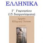 Θέματα Εξετάσεων Αρχαίων Γ΄ Γυμνασίου – 15 Διαγωνίσματα