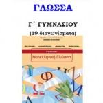 Θέματα Εξετάσεων Νεοελληνικής Γλώσσας Γ΄ Γυμνασίου – 19 Διαγωνίσματα