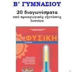 Θέματα Εξετάσεων Φυσικής Β΄ Γυμνασίου – 20 Διαγωνίσματα