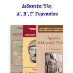 Διδακτέα Ύλη Αρχαίων Α΄, Β΄, Γ΄ Γυμνασίου – 2016-2017