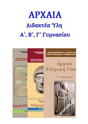 Διδακτέα Ύλη Αρχαίων Α΄, Β΄, Γ΄ Γυμνασίου – εξεταστεα υλη