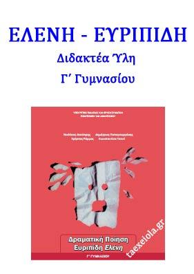 Διδακτέα Ύλη Ελένης Ευριπίδη - Όρνιθες Αριστοφάνη Γ΄ Γυμνασίου - 2015-2016 - Εξεταστέα Ύλη