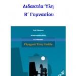 Διδακτέα Ύλη Ιλιάδας & Αρχαία Ελλάδα ο Τόπος και οι Άνθρωποι Β΄ Γυμνασίου – 2016-2017