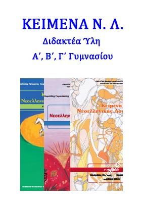 Διδακτέα Ύλη Κειμένων Νεοελληνικής Λογοτεχνίας Α΄, Β΄, Γ΄ Γυμνασίου - εξεταστεα υλη