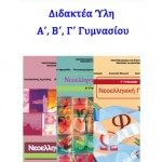 Διδακτέα Ύλη Νεοελληνικής Γλώσσας Α΄, Β΄, Γ΄ Γυμνασίου – 2016-2017