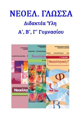 Διδακτέα Ύλη Νεοελληνικής Γλώσσας Α΄, Β΄, Γ΄ Γυμνασίου – εξεταστεα υλη