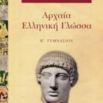 Αρχαία Ελληνική Γλώσσα Β΄ Γυμνασίου – Βιβλίο Εκπαιδευτικού