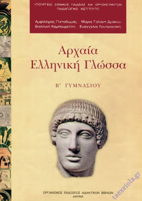 Αρχαια Β Γυμνασιου βιβλιο καθηγητη