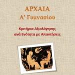 Αρχαία Α΄ Γυμνασίου: Κριτήρια Αξιολόγησης με Απαντήσεις
