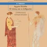 Αρχαία Ελλάδα Ο Τόπος και οι Άνθρωποι Ανθολόγιο – Τετράδιο Εργασιών