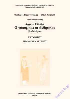Αρχαια Ελλαδα Ο Τοπος και οι ανθρωποι Ανθολογιο Βιβλιο καθηγητη