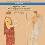 Αρχαία Ελλάδα Ο Τόπος και οι Άνθρωποι Ανθολόγιο – Βιβλίο Μαθητή