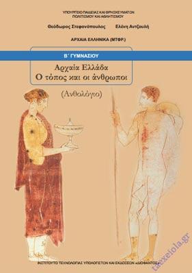 Αρχαια Ελλαδα Ο Τοπος και οι Ανθρωποι Ανθολογιο – Βιβλιο Μαθητη