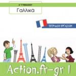 Γαλλικά Α΄-Β΄ Γυμνασίου – Τετράδιο Εργασιών