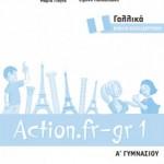 Γαλλικά Α΄-Β΄ Γυμνασίου – Βιβλίο Εκπαιδευτικού