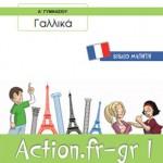 Γαλλικά Α΄-Β΄ Γυμνασίου – Βιβλίο Μαθητή