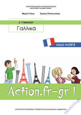 Γαλλικα Α Γυμνασιου Βιβλιο Μαθητη