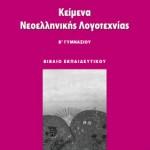 Κείμενα Νεοελληνικής Λογοτεχνίας Β΄ Γυμνασίου – Βιβλίο Εκπαιδευτικού